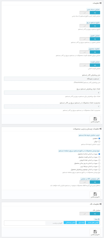 تنظیمات ماژول جستجو پرستاشاپ
